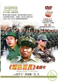報告班長-動員令 DVD