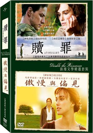 贖罪+傲慢與偏見 合集套裝 DVD