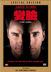 變臉(特別版) DVD