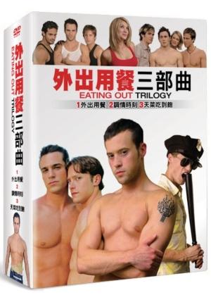 外出用餐三部曲 精裝版DVD