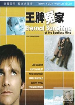 王牌冤家 特別版 (藍光BD)(Eternal Sunshine of the Spotless Mind)