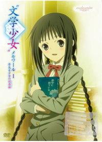 文學少女回想篇 VOL.1-3 (DVD套裝)