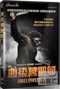 血染萬聖節 DVD