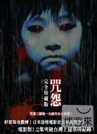 咒怨 (完全珍藏版) DVD