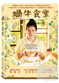 蝸牛食堂 DVD(Rinco's Restaurant)