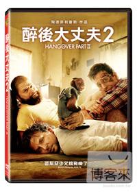 醉後大丈夫 2 DVD