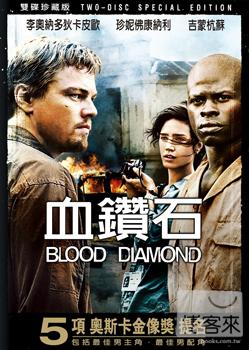 血鑽石(雙碟版) DVD
