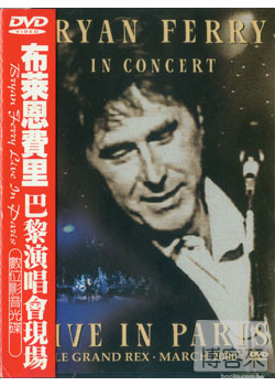 布萊恩費里:巴黎演唱會現場 DVD(Bryan Ferry / In Concert Live In Paris)
