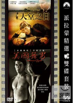 美國舞男 + 天堂之日 DVD