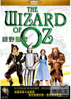 綠野仙蹤(世界唯一16x9版) DVD(The Wizard of Oz)