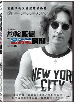 約翰藍儂:紐約城瞬間 DVD(Lennonyc)