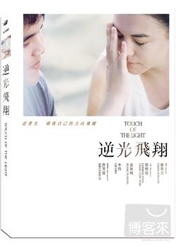 逆光飛翔 精裝版 DVD