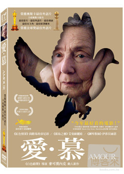 愛‧慕 DVD