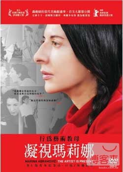 凝視瑪莉娜 DVD(Marina Abramovic: The Artist Is Present)