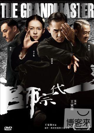 一代宗師 DVD(THE GRANDMASTER)