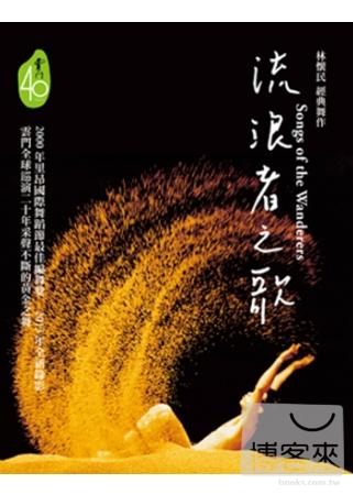 雲門舞集-流浪者之歌 (藍光BD)