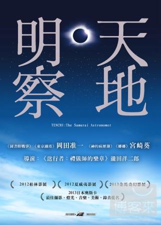 天地明察 DVD(TENCHI: The Samurai Astronomer)
