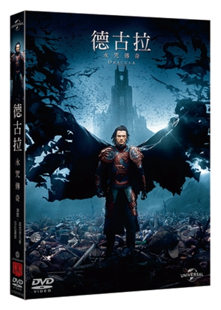 德古拉 (家用版) 永咒傳奇 =  Dracula : untold