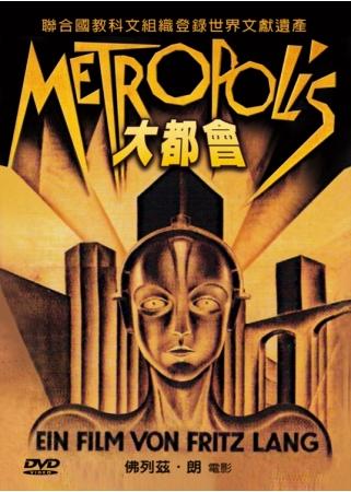 大都會 DVD(METROPOLIS)