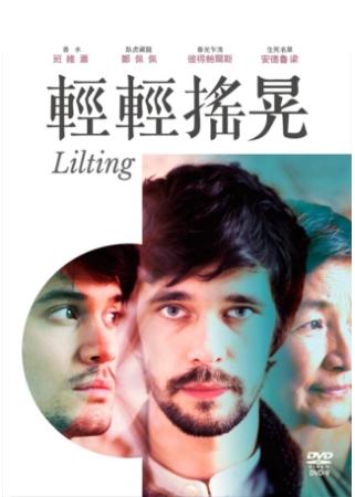 輕輕搖晃(家用版) Lilting  /