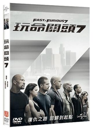 玩命關頭7 DVD(Fast & Furious 7)