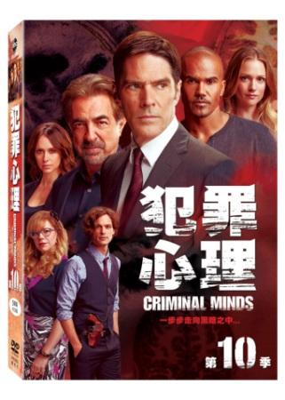 犯罪心理 第10季 5DVD(Criminal Minds Season 10 (5Disc))
