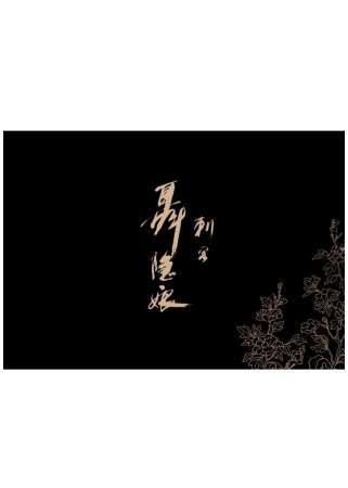 刺客聶隱娘(限量雙碟典藏版) DVD(The Assassin)