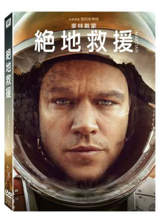 絕地救援 DVD(The Martian)