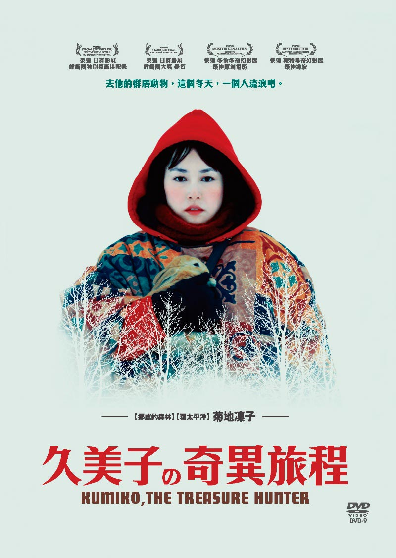久美子的奇異旅程 DVD(Kumiko,the Treasure Hunter)