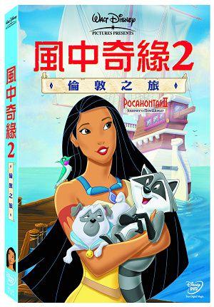 風中奇緣2:倫敦之旅 DVD
