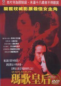 瑪歌皇后 DVD