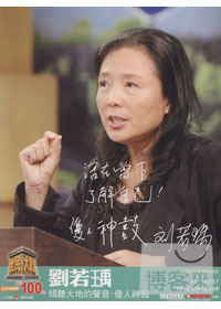 全民大講堂25-劉若瑀 傾聽大地的聲音-優人神鼓 DVD