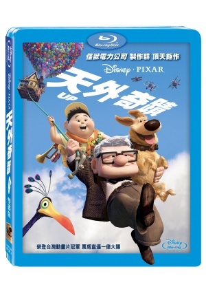 天外奇蹟 (2藍光BD)(UP  (2 Disc))