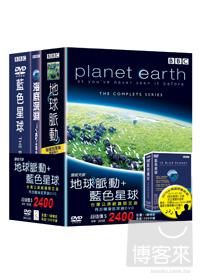 藍色星球+地球脈動套裝 DVD Blue Planet + The Planet Earth