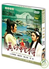 真白蛇傳 DVD(LOVE OF THE WHITE SNAKE)