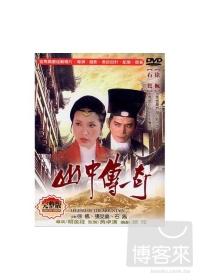 山中傳奇 完整版 DVD