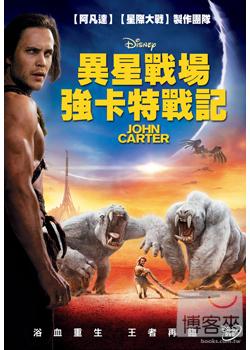 異星戰場: 強卡特戰記 DVD John Carter