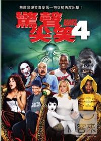 驚聲尖笑 4 DVD