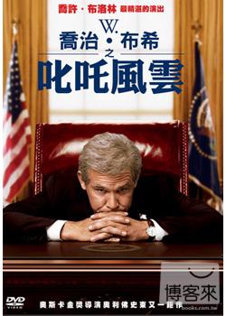 喬治.布希之叱吒風雲 DVD