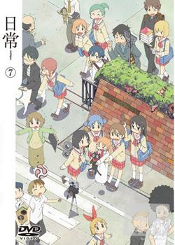 日常 VOL.7 (完) DVD