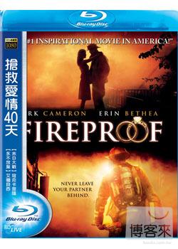搶救愛情40天(家用版) Fireproof /