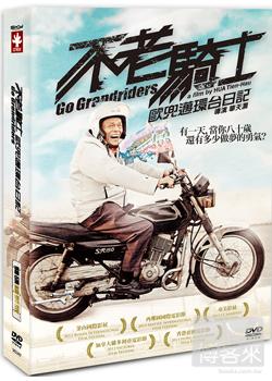 不老騎士:歐兜邁環台日記 雙碟珍藏版 DVD