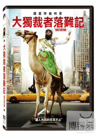 大獨裁者落難記 DVD