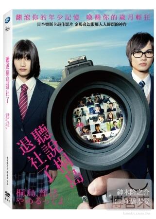 聽說桐島退社了 雙碟版 DVD