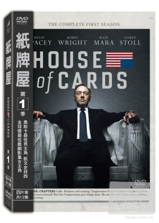 紙牌屋第一季 4DVD(House of Cards: The Complete First Season)