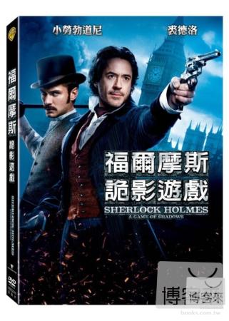福爾摩斯:詭影遊戲 DVD(Sherlock Holmes: A Game Of Shadows)