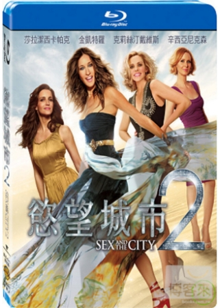 慾望城市 2 限定版 (藍光BD+DVD)(SEX AND THE CITY 2 COMBO)