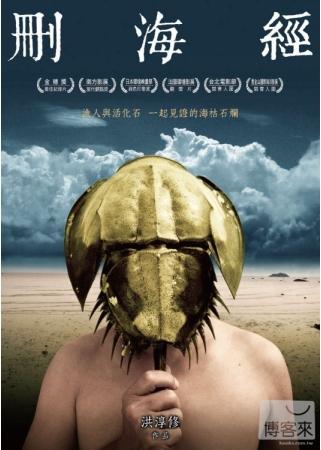 刪海經+鱟 特別版 DVD
