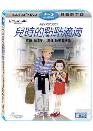 兒時的點點滴滴 BD+DVD 限定版 (藍光BD)(Only Yesterday)