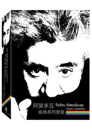 阿莫多瓦經典系列套裝 DVD(Pedro Almodovar Classic Collection)